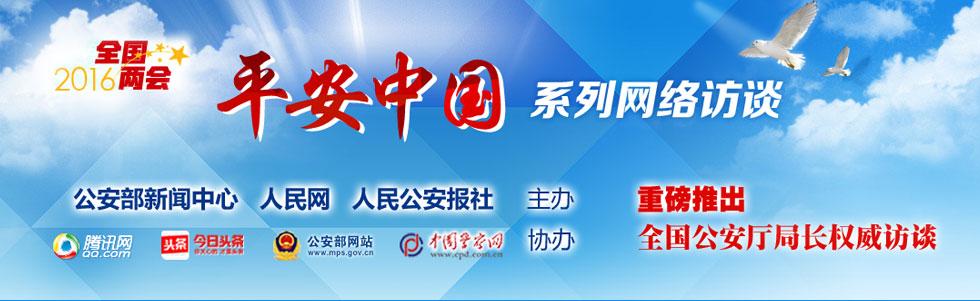 平安中国系列网络访谈