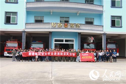 江西景德镇陶瓷大学组团走入市消防支队开展采风活动