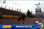 """贵阳消防启动""""实战大比武"""""""