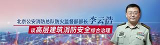 北京公安消防总队防火监督部部长李云浩谈高层建筑消防安全综合治理