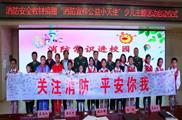 31名学生担任消防宣传小天使