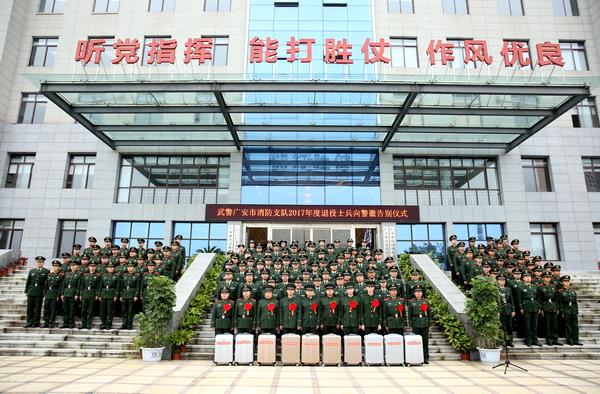 广安消防隆重举行2017年度退役士兵向警徽告别仪式