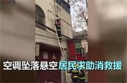居民空调坠落悬空 消防救援