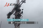 工人被困塔吊 消防成功营救