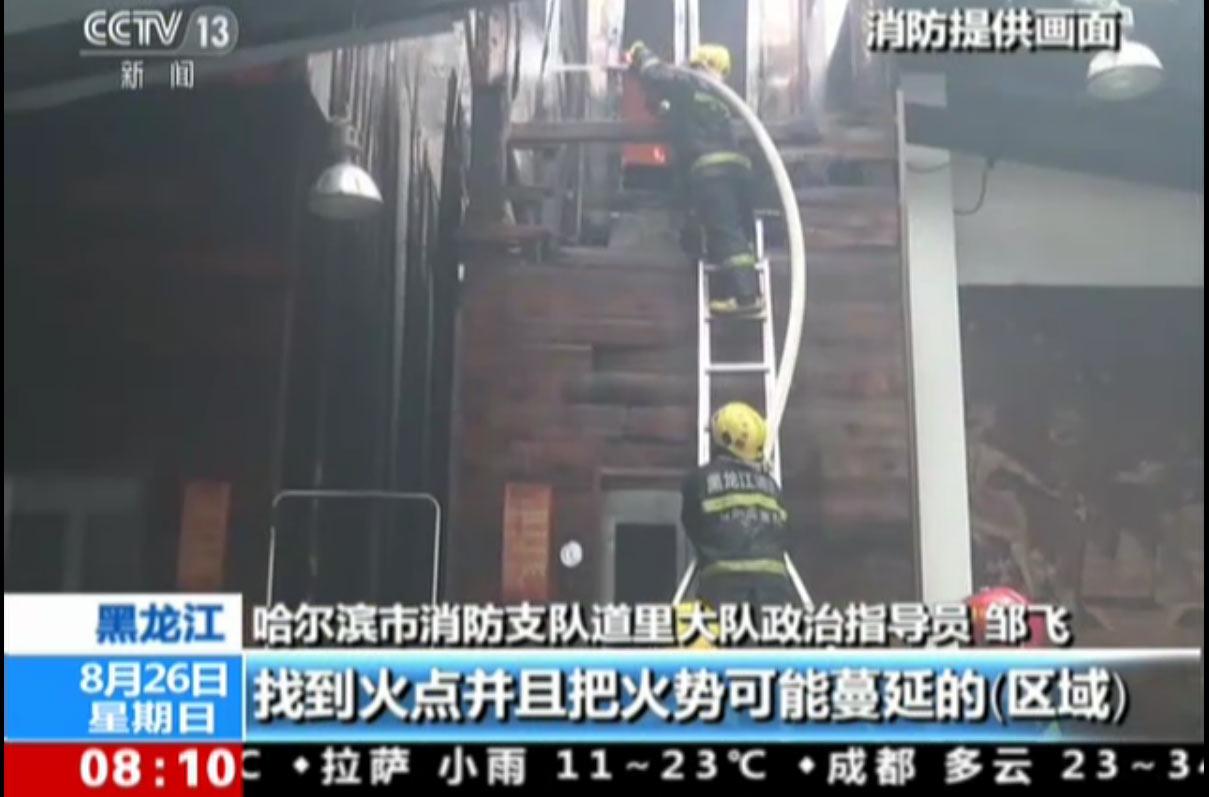 消防救援人员扑救过程