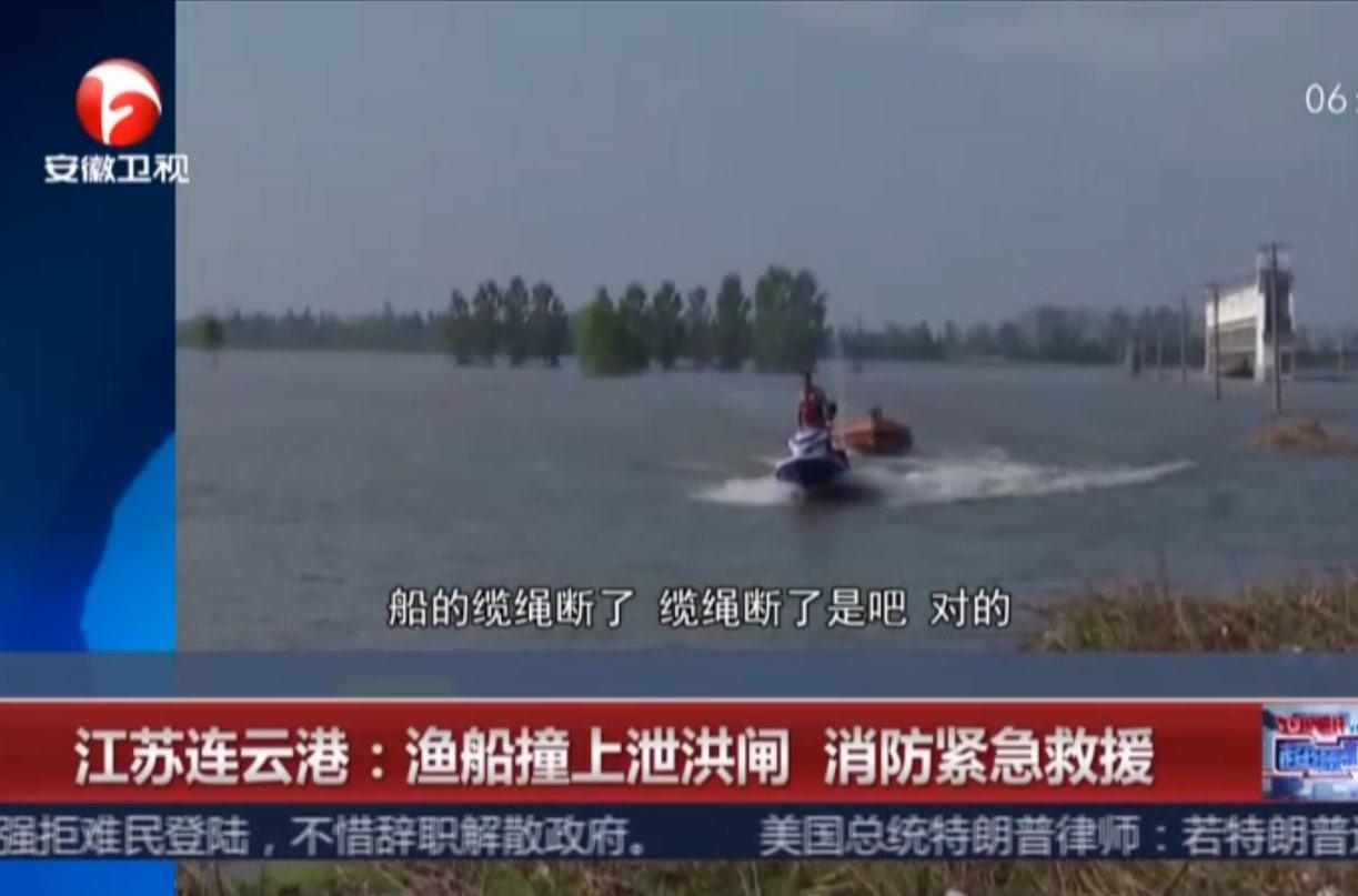 渔船撞上泄洪闸